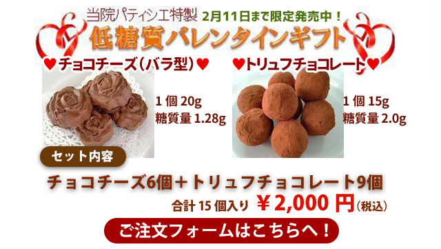 Formzu用画像チョコレートバナー