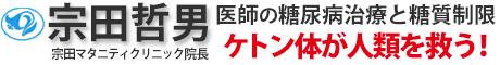 ケトン体が人類を救う!宗田哲男医師の糖尿病は糖質制限で治る!